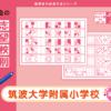 志望校別かんぺきドリル 筑波大学附属小学校(基礎編)
