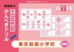 志望校別かんぺきドリル 東京創価小学校(基礎編)