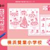 志望校別かんぺきドリル 横浜雙葉小学校(基礎編)