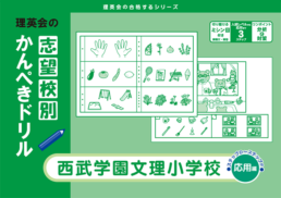 志望校別かんぺきドリル 西武学園文理小学校(応用編)