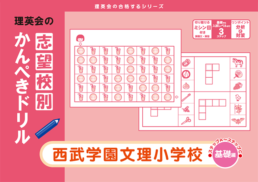 志望校別かんぺきドリル 西武学園文理小学校(基礎編)