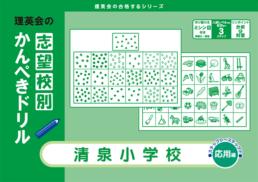 志望校別かんぺきドリル 清泉小学校(応用編)