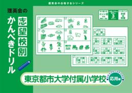 志望校別かんぺきドリル 東京都市大学付属小学校(応用編)