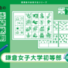 志望校別かんぺきドリル 鎌倉女子大学初等部(応用編)