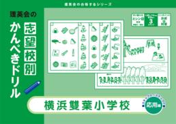 志望校別かんぺきドリル 横浜雙葉小学校(応用編)