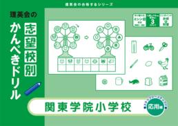 志望校別かんぺきドリル 関東学院小学校(応用編)