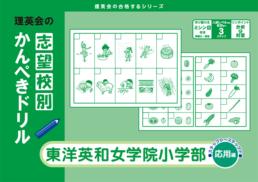志望校別かんぺきドリル 東洋英和女学院小学部(応用編)