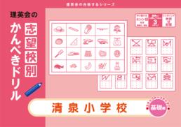 志望校別かんぺきドリル 清泉小学校(基礎編)