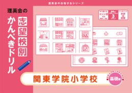 志望校別かんぺきドリル 関東学院小学校(基礎編)