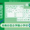 志望校別かんぺきドリル 湘南白百合学園小学校(応用編)