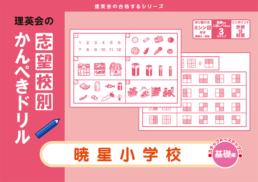 志望校別かんぺきドリル 暁星小学校(基礎編)