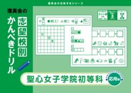 志望校別かんぺきドリル 聖心女子学院初等科(応用編)