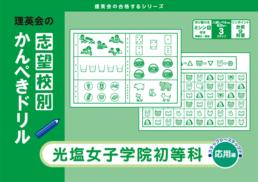 志望校別かんぺきドリル 光塩女子学院初等科(応用編)