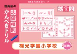 志望校別かんぺきドリル 桐光学園小学校(基礎編)