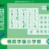 志望校別かんぺきドリル 桐蔭学園小学部(応用編)
