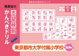 志望校別かんぺきドリル 東京都市大学付属小学校(基礎編)