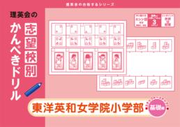 志望校別かんぺきドリル 東洋英和女学院小学部(基礎編)