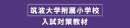 筑波大学附属小学校 入試対策教材