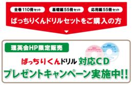 ばっちりくんドリル対応CDプレゼントキャンペーン実施中!!
