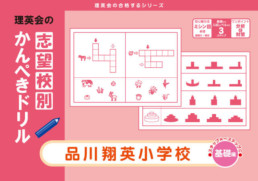 志望校別かんぺきドリル 品川翔英小学校(基礎編)