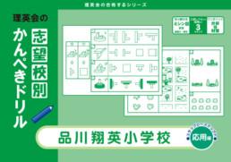 志望校別かんぺきドリル 品川翔英小学校(応用編)