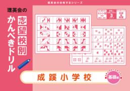 志望校別かんぺきドリル 成蹊小学校(基礎編)