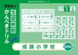 志望校別かんぺきドリル 成蹊小学校(応用編)
