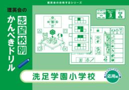 志望校別かんぺきドリル 洗足学園小学校(応用編)