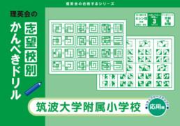志望校別かんぺきドリル 筑波大学附属小学校(応用編)