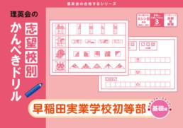 志望校別かんぺきドリル 早稲田実業学校初等部(基礎編)
