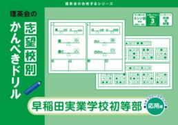 志望校別かんぺきドリル 早稲田実業学校初等部(応用編)