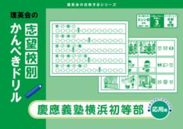 志望校別かんぺきドリル 慶應義塾横浜初等部(応用編)
