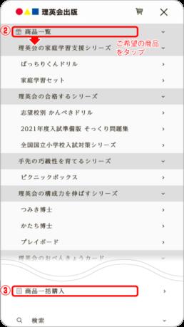 購入ガイドM②③