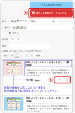 購入ガイドM④⑤