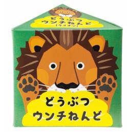 どうぶつウンチねんど ライオン