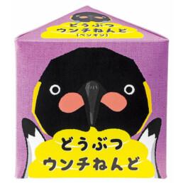 どうぶつウンチねんど ペンギン