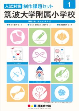 筑波大学附属小学校 入試対策制作課題セット1