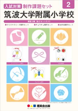 筑波大学附属小学校 入試対策制作課題セット2
