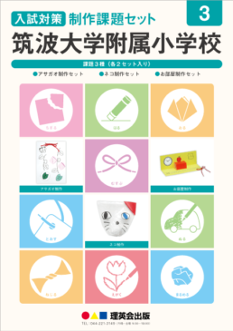 筑波大学附属小学校 入試対策制作課題セット3