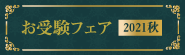 お受験フェア2021秋
