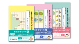 家庭学習セット(全巻)